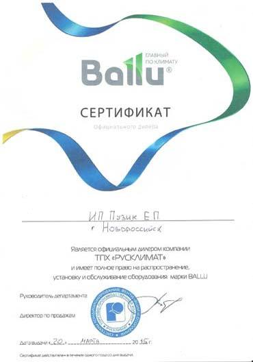 сертификат Балу
