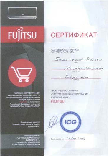 Сертификат Фуджится