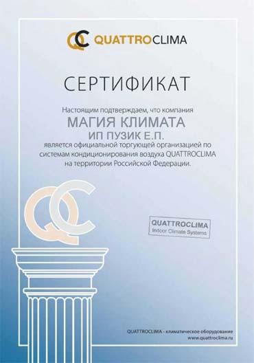 Сертификат квадро-клима