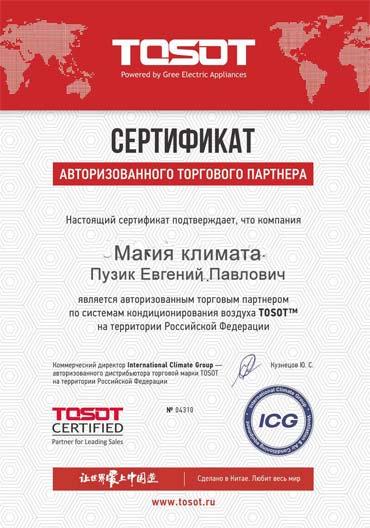 Сертификат Тосот