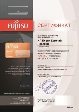 Fujitsu Sertifikat 2020 diller ИП Пузик ЕП