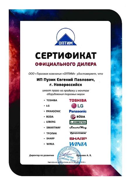 sertifikat_dillera-optim