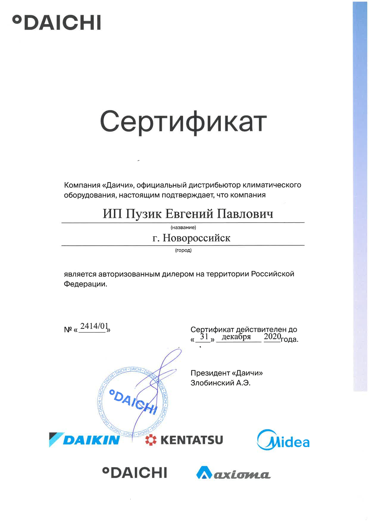 Daichi sertifikat diller